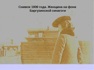 Снимок 1909 года. Женщина на фоне Баргузинской синагоги