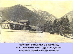 Районная больница в Баргузине, построенная в 1905 году на средства местного е