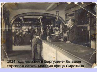 1924 год, магазин в Баргузине- бывшая торговая лавка- магазин купца Сиротина