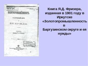 Книга Я.Д. Фризера, изданная в 1901 году в Иркутске «Золотопромышленность в Б