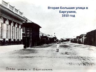Вторая Большая улица в Баргузине, 1910 год