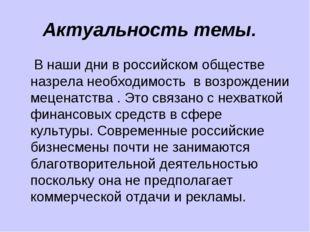 Актуальность темы.  В наши дни в российском обществе назрела необходимость в