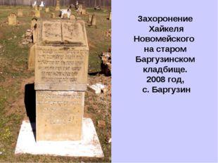 Захоронение Хайкеля Новомейского на старом Баргузинском кладбище. 2008 год, с