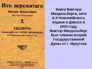 Книга Виктора Мандельберга, зятя А.Х Новомейского, издана в Давосе в 1910 год