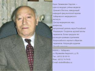 Борис Залманович Сиротин — один из ведущих учёных-медиков Дальнего Востока, з