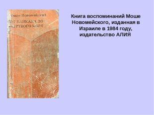 Книга воспоминаний Моше Новомейского, изданная в Израиле в 1984 году, издател