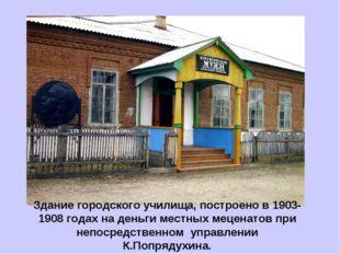 Здание городского училища, построено в 1903- 1908 годах на деньги местных мец