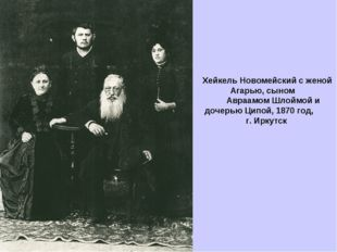 Хейкель Новомейский с женой Агарью, сыном Авраамом Шлоймой и дочерью Ципой, 1