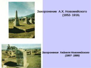 Захоронение А.Х. Новомейского (1852- 1916) Захоронение Хейкеля Новомейского (