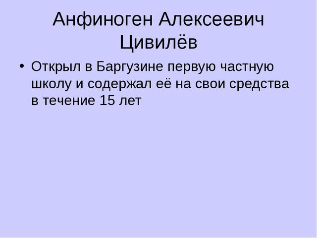 Анфиноген Алексеевич Цивилёв Открыл в Баргузине первую частную школу и содерж...