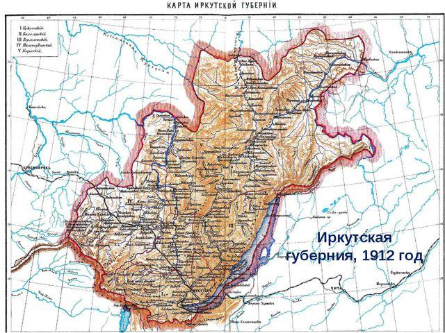 Иркутская губерния, 1912 год