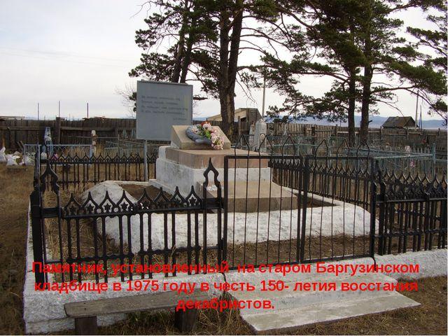 Памятник, установленный на старом Баргузинском кладбище в 1975 году в честь 1...