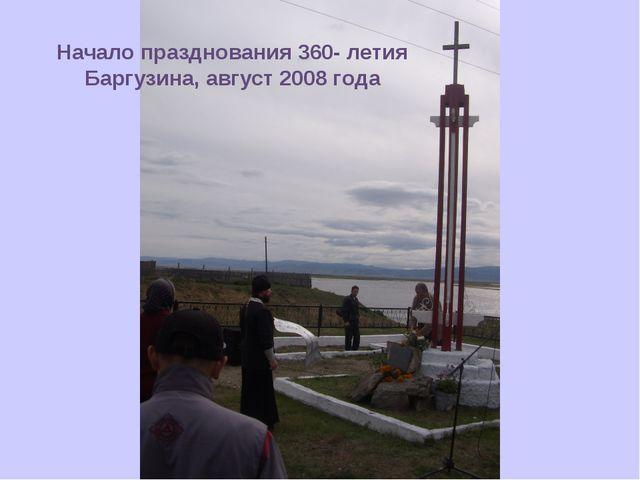 Начало празднования 360- летия Баргузина, август 2008 года
