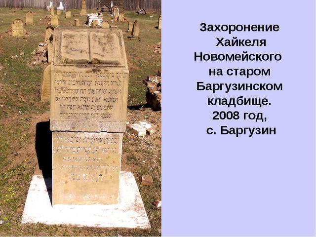 Захоронение Хайкеля Новомейского на старом Баргузинском кладбище. 2008 год, с...