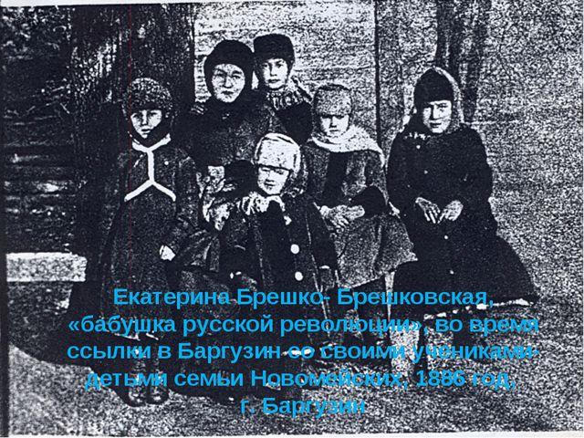Екатерина Брешко- Брешковская, «бабушка русской революции», во время ссылки в...