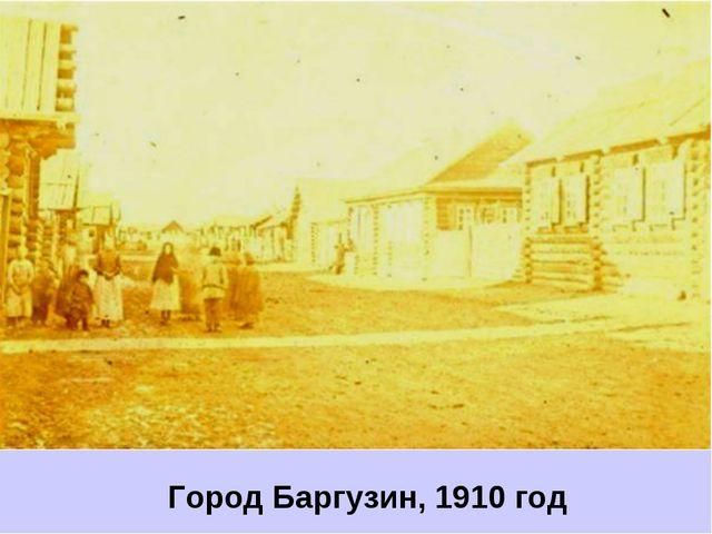 Город Баргузин, 1910 год