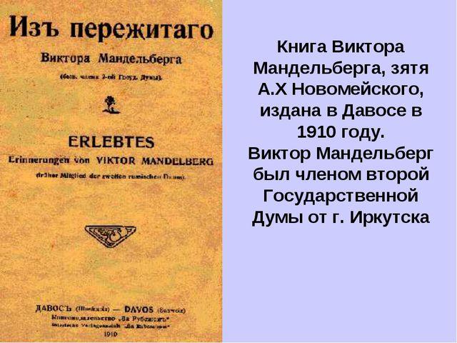 Книга Виктора Мандельберга, зятя А.Х Новомейского, издана в Давосе в 1910 год...