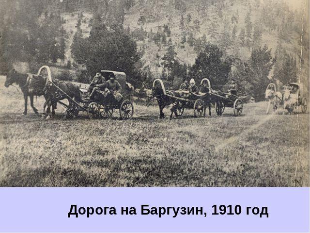 Дорога на Баргузин, 1910 год