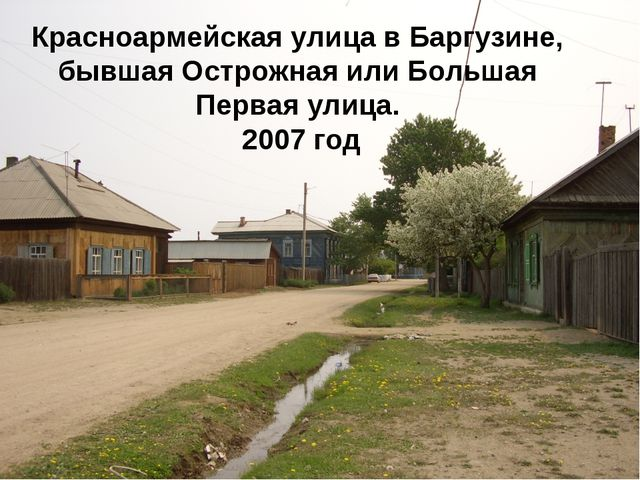 Красноармейская улица в Баргузине, бывшая Острожная или Большая Первая улица....