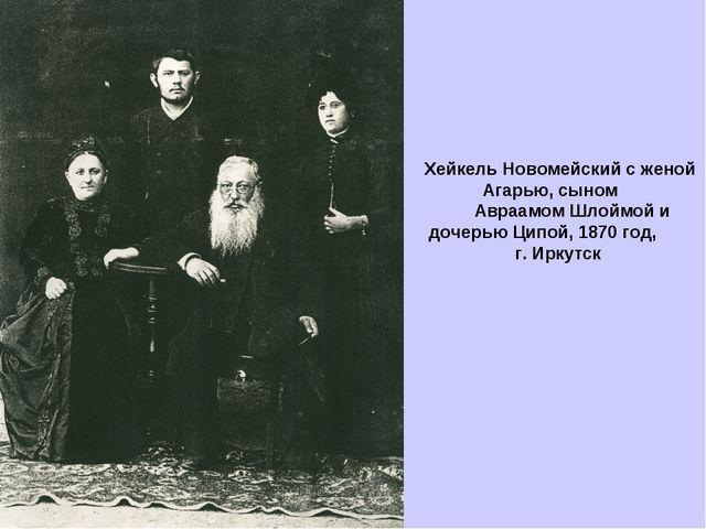 Хейкель Новомейский с женой Агарью, сыном Авраамом Шлоймой и дочерью Ципой, 1...