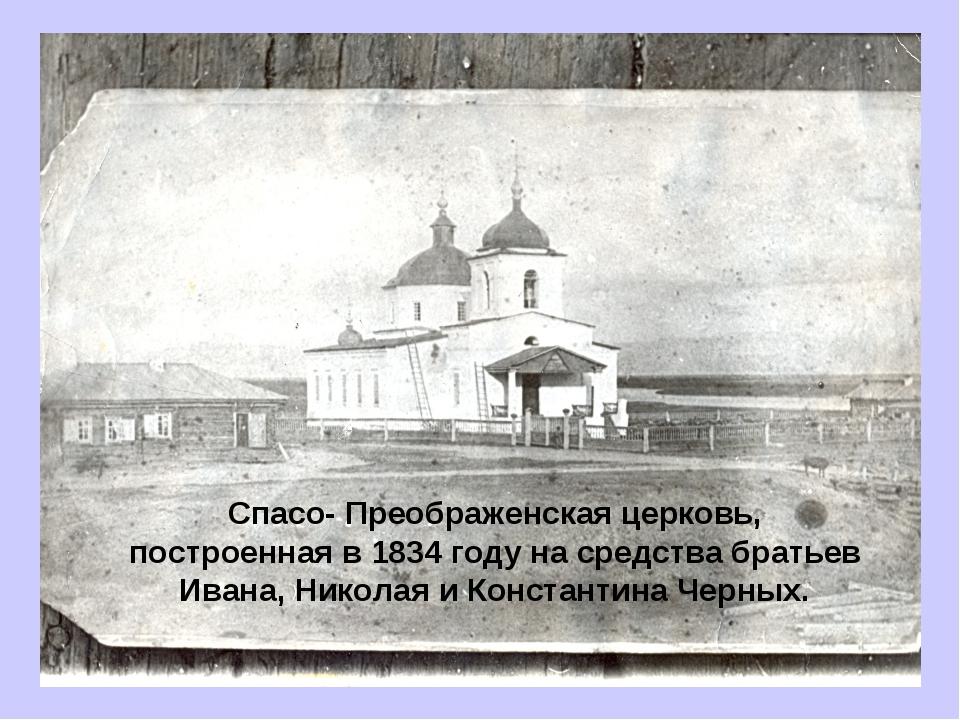 Спасо- Преображенская церковь, построенная в 1834 году на средства братьев Ив...