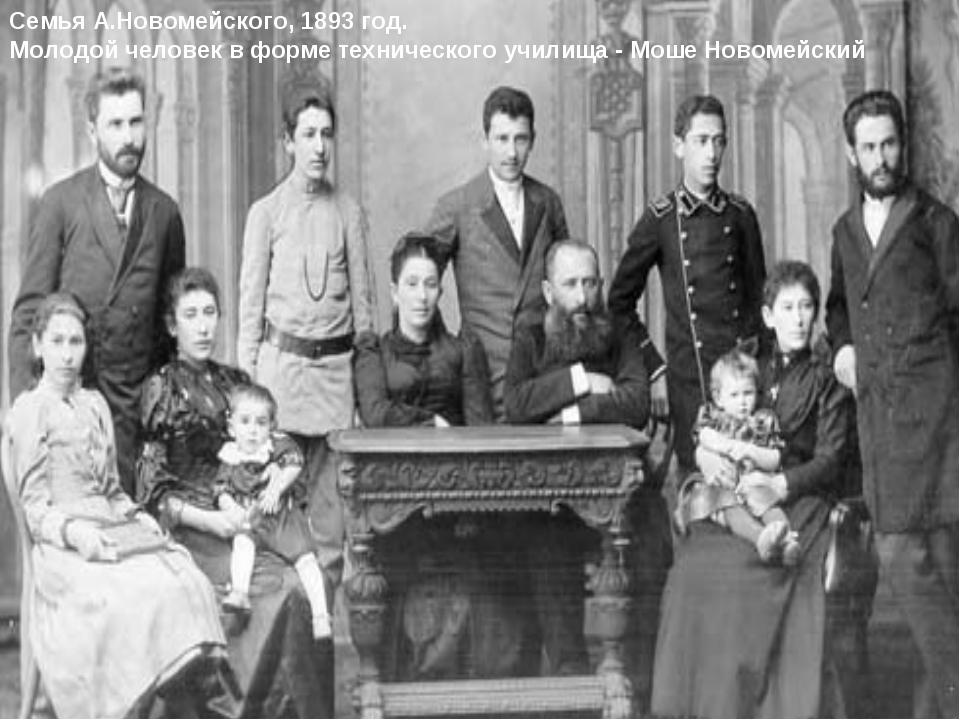 Семья А.Новомейского, 1893 год. Молодой человек в форме технического училища...