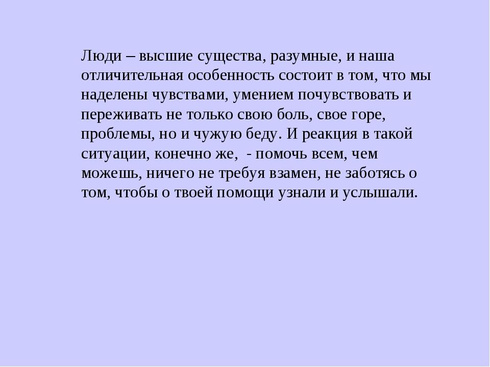 Люди – высшие существа, разумные, и наша отличительная особенность состоит в...