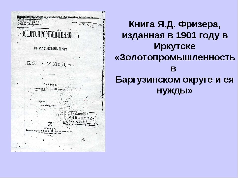 Книга Я.Д. Фризера, изданная в 1901 году в Иркутске «Золотопромышленность в Б...
