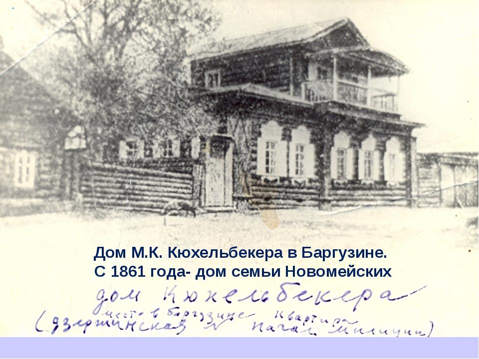 Дом М.К. Кюхельбекера в Баргузине. С 1861 года- дом семьи Новомейских