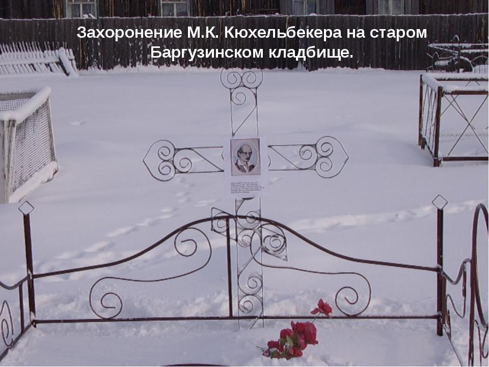 Захоронение М.К. Кюхельбекера на старом Баргузинском кладбище.