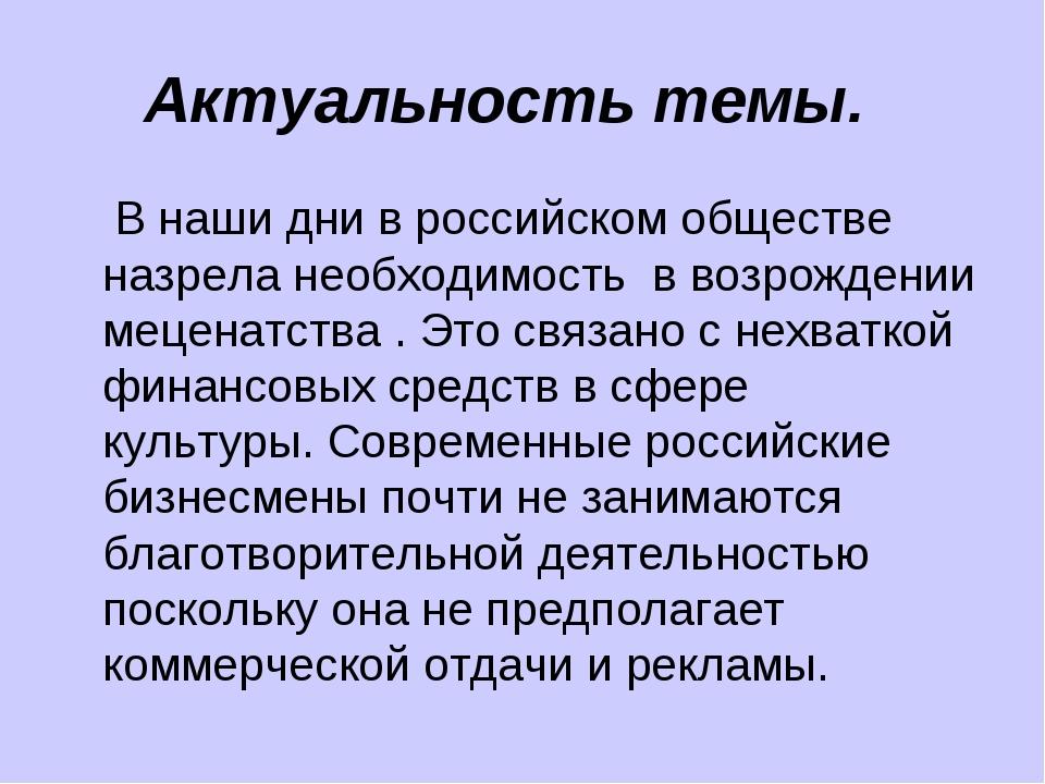 Актуальность темы.  В наши дни в российском обществе назрела необходимость в...