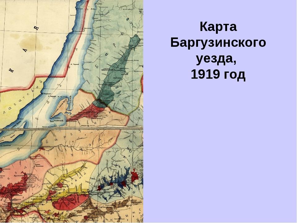 Карта Баргузинского уезда, 1919 год