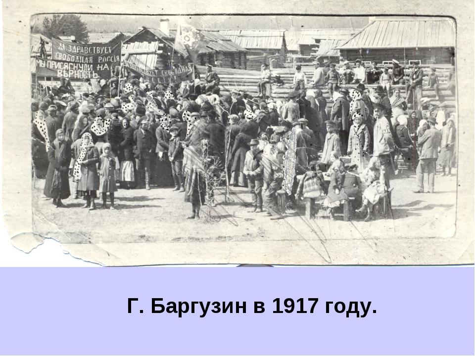 Г. Баргузин в 1917 году.