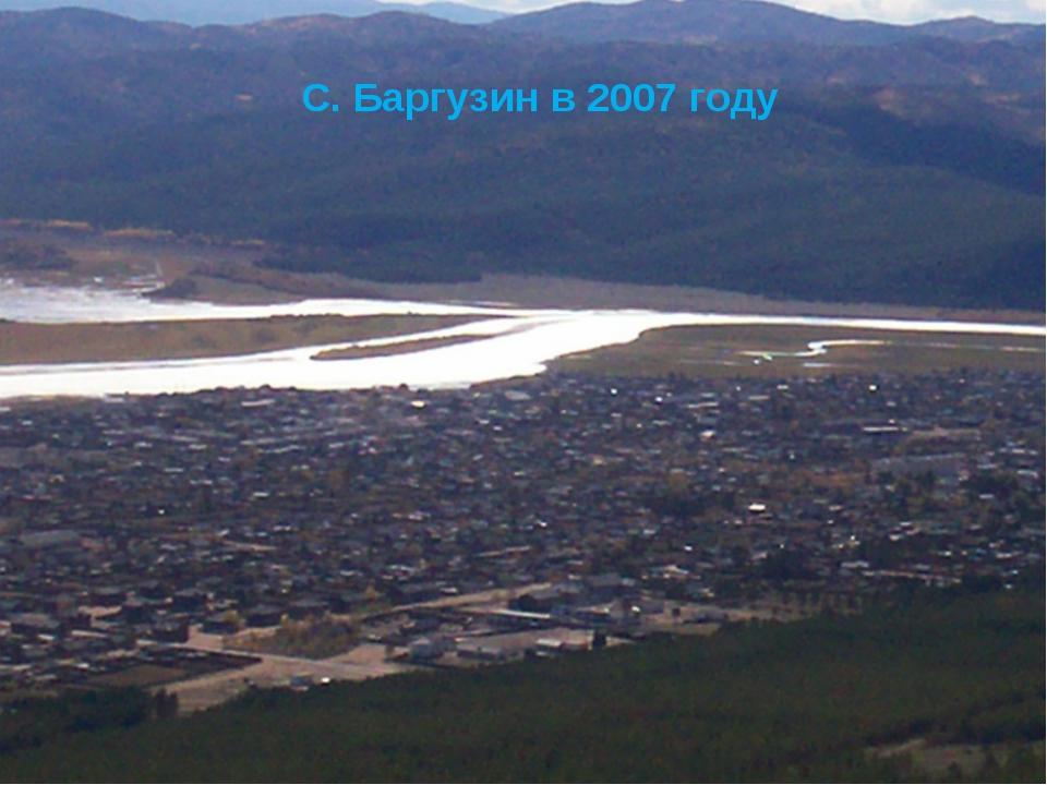 С. Баргузин в 2007 году