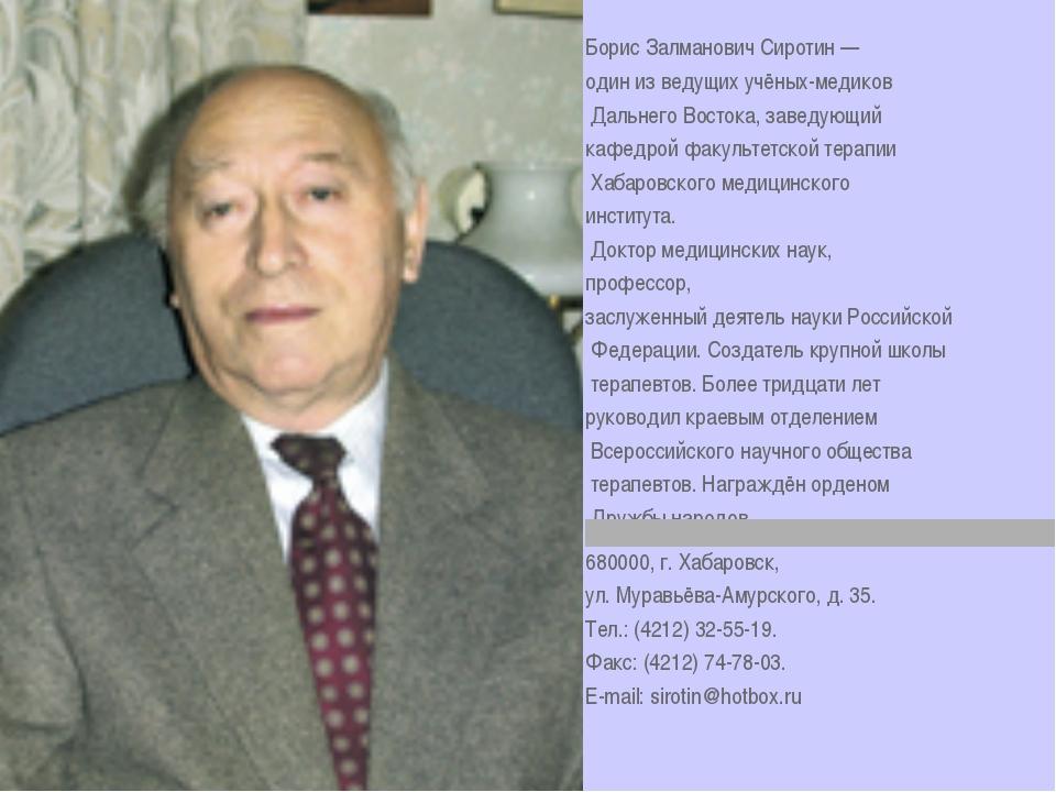 Борис Залманович Сиротин — один из ведущих учёных-медиков Дальнего Востока, з...