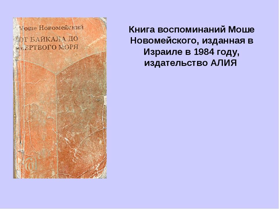 Книга воспоминаний Моше Новомейского, изданная в Израиле в 1984 году, издател...