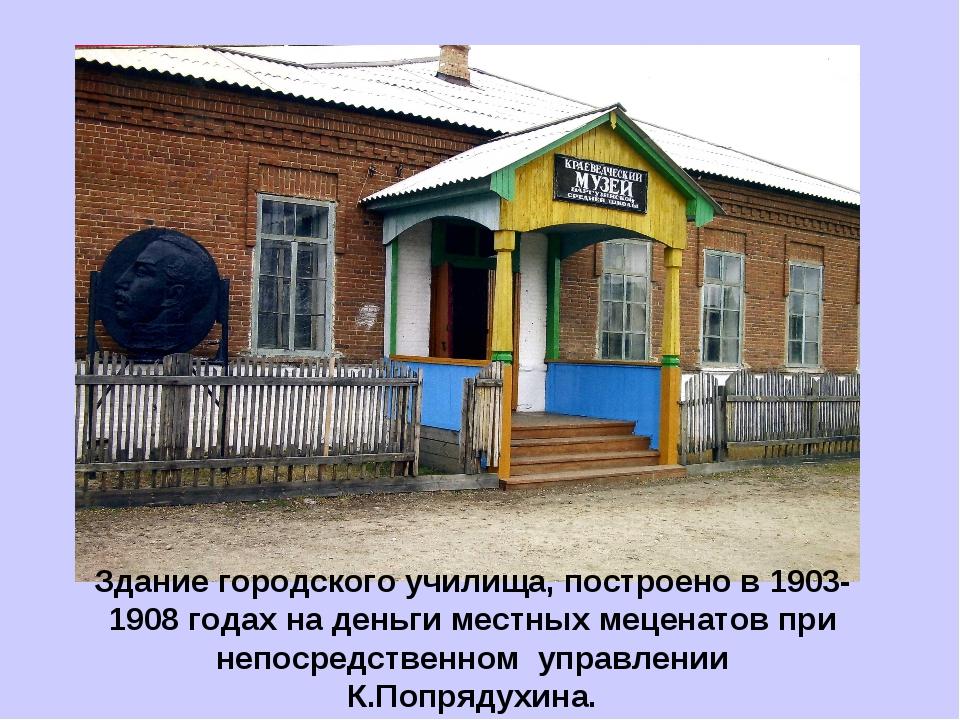 Здание городского училища, построено в 1903- 1908 годах на деньги местных мец...