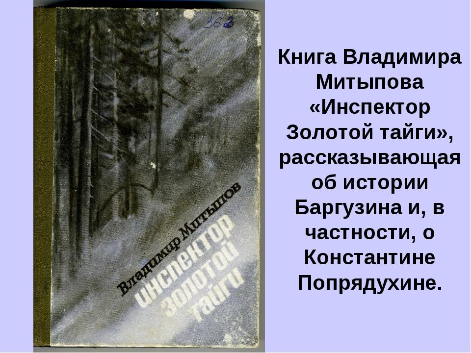 Книга Владимира Митыпова «Инспектор Золотой тайги», рассказывающая об истории...