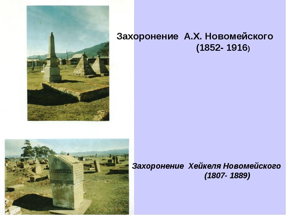 Захоронение А.Х. Новомейского (1852- 1916) Захоронение Хейкеля Новомейского (...