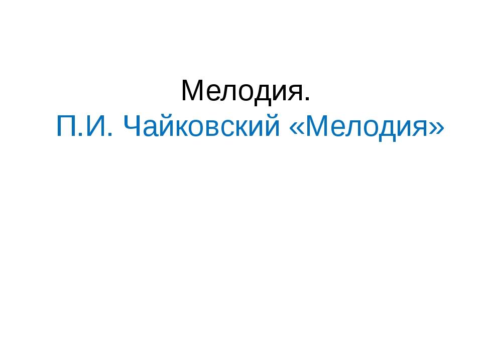 Мелодия. П.И. Чайковский «Мелодия»