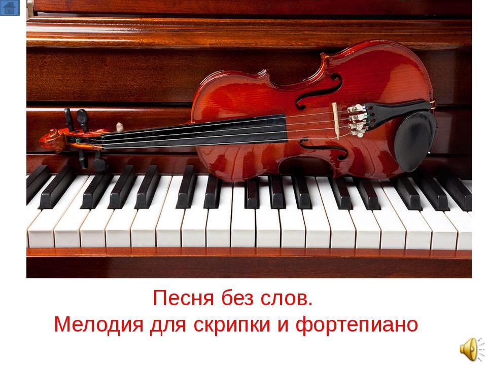 Песня без слов. Мелодия для скрипки и фортепиано