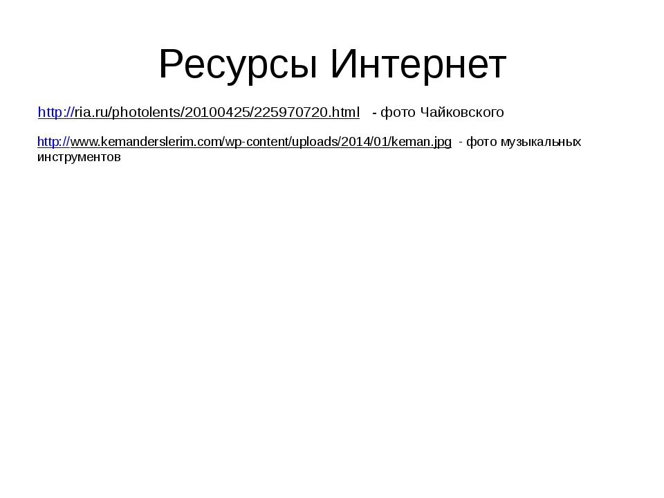 Ресурсы Интернет http://ria.ru/photolents/20100425/225970720.html - фото Чайк...