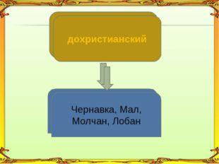 По внешним признакам Крепыш, Хромой, Косой, Милава дохристианский Чернавка, М