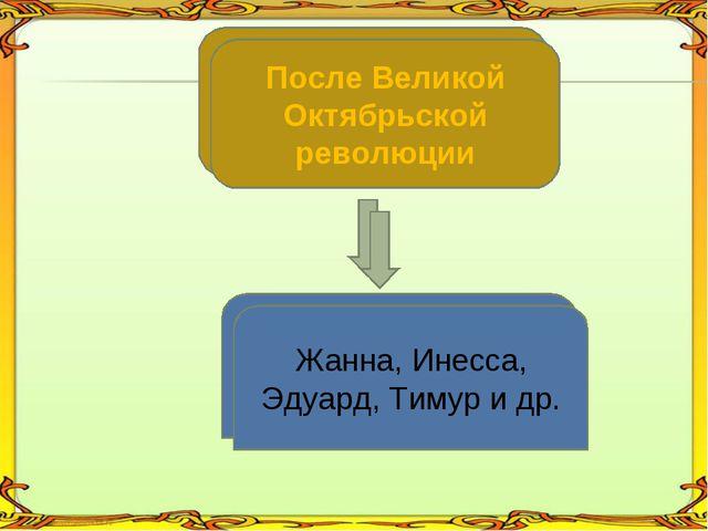 По черте характера После Великой Октябрьской революции Добрыня, Молчун, Умник...