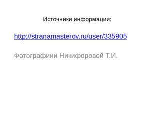 Источники информации: http://stranamasterov.ru/user/335905 Фотографиии Никифо
