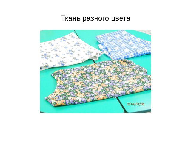 Ткань разного цвета