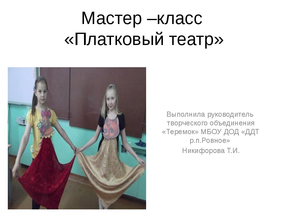 Мастер –класс «Платковый театр» Выполнила руководитель творческого объединени...