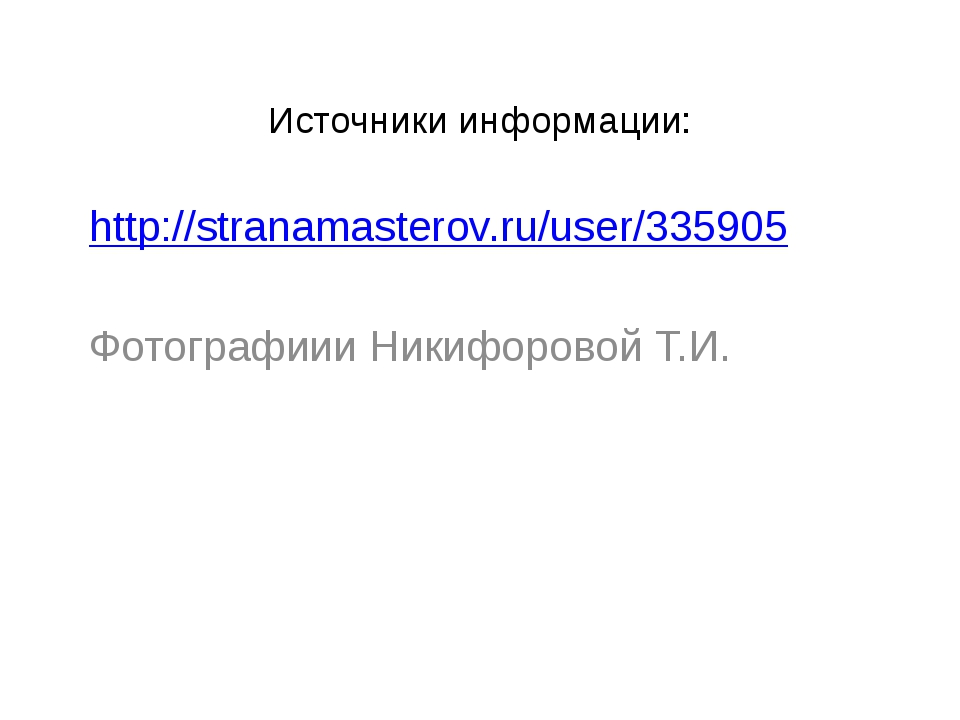 Источники информации: http://stranamasterov.ru/user/335905 Фотографиии Никифо...