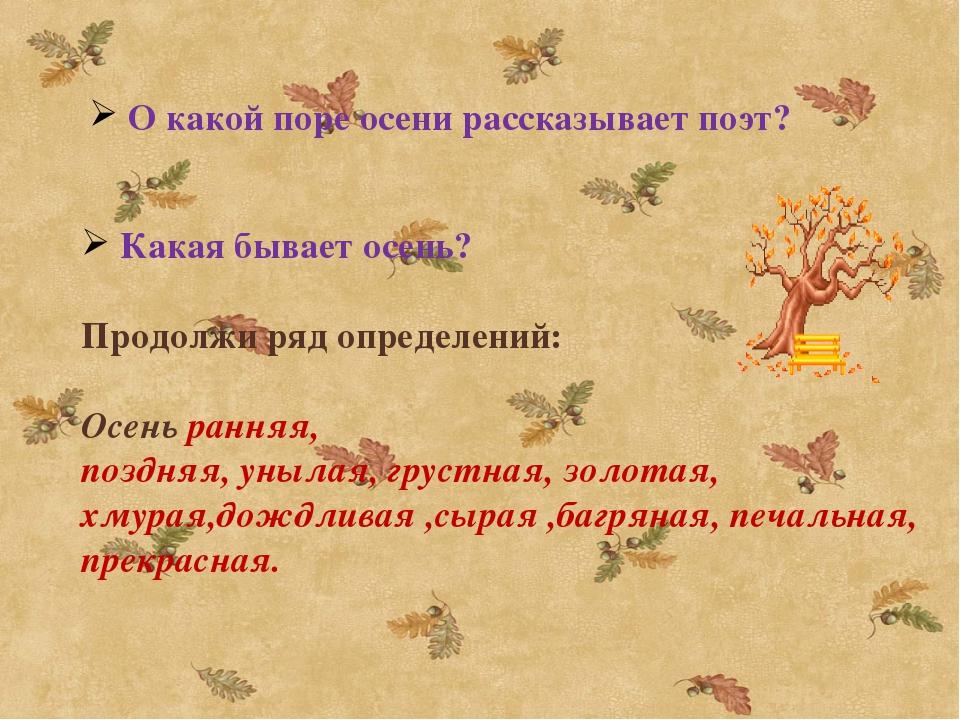 Какая бывает осень? Продолжи ряд определений: Осень ранняя, поздняя, унылая,...