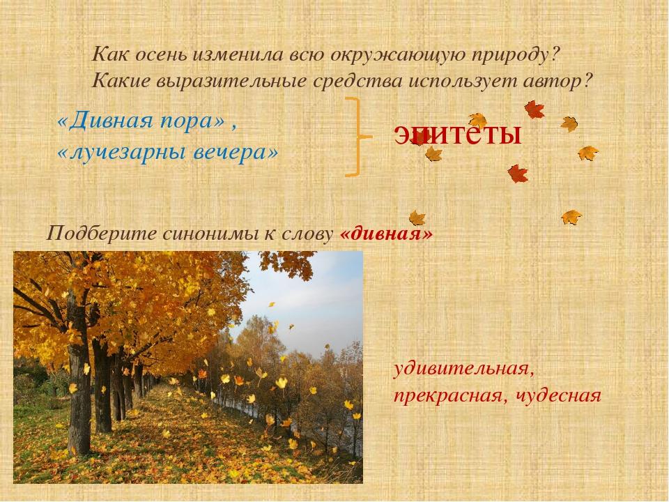 «Дивная пора» , «лучезарны вечера» удивительная, прекрасная, чудесная Как осе...